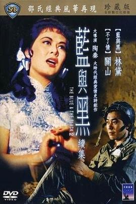 蓝与黑续集( 1966 )