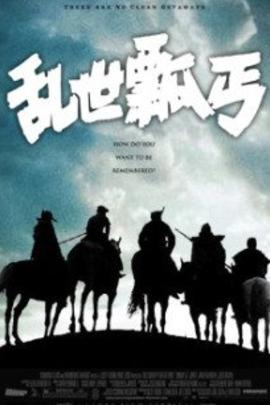 乱世瓢丐( 1992 )