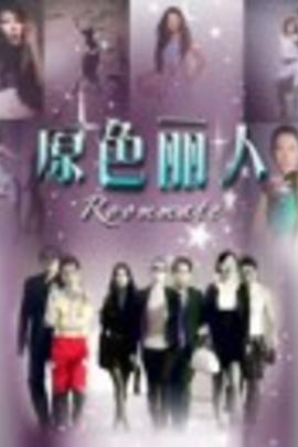 原色丽人( 2010 )
