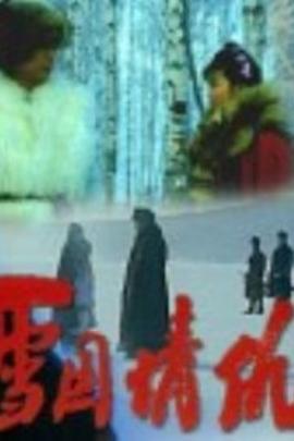 雪国情仇( 1993 )