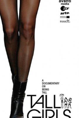 高个女孩( 2011 )
