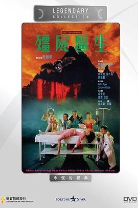 僵尸医生( 1990 )