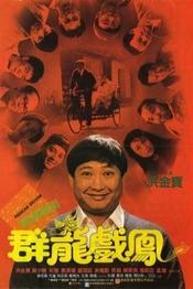 群龙戏凤/Pedicab Driver(1989)