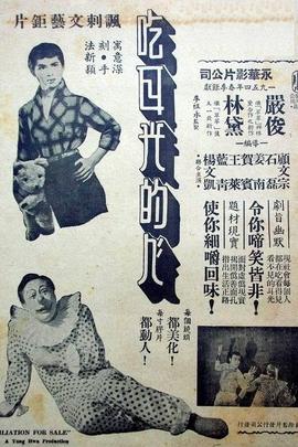 笑声泪痕( 1958 )