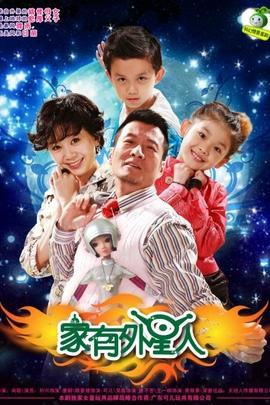 家有外星人( 2009 )