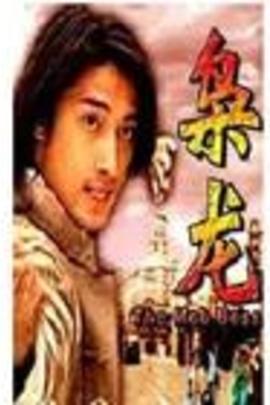 枭龙( 2005 )