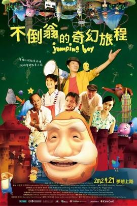 不倒翁的奇幻旅程( 2012 )
