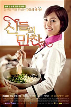 神之晚餐( 2012 )