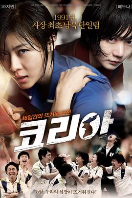 朝韩梦之队( 2012 )