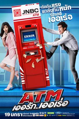 争钱斗爱ATM( 2012 )