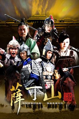 薛丁山( 2012 )