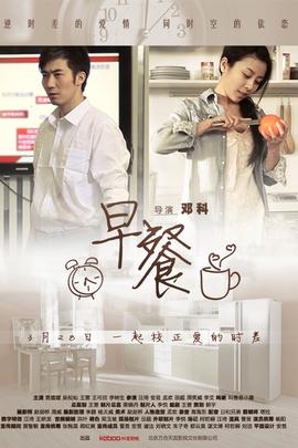 早餐( 2012 )