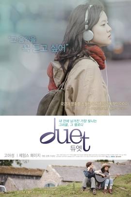 重奏( 2012 )