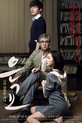 银娇( 2012 )