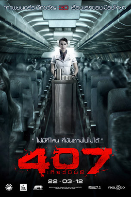 夜航惊魂( 2012 )