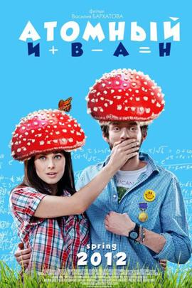 原子伊万( 2012 )