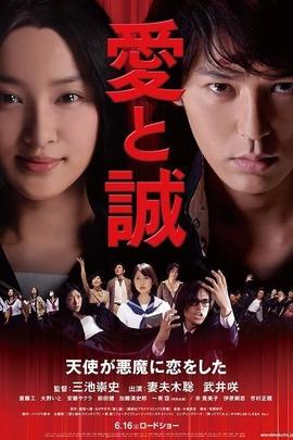爱与诚 2012.HD720P 迅雷下载