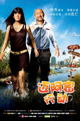 迈阿密行动( 2009 )
