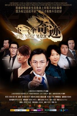 下一个奇迹( 2012 )