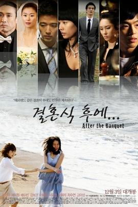婚礼之后( 2009 )