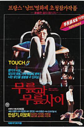膝盖之间( 1984 )