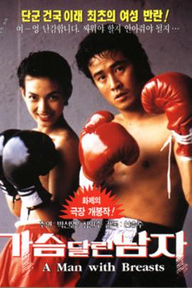 有胸部的男人( 1993 )