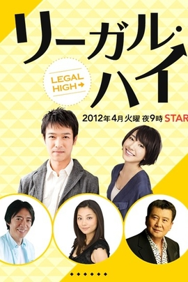 Legal High( 2012 )