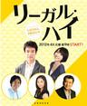 Legal High/リーガル・ハイ(2012)