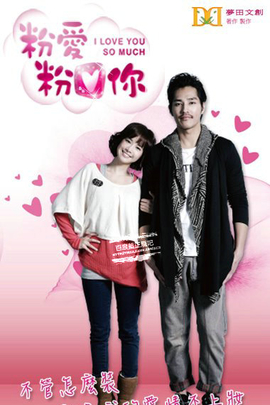 粉爱粉爱你( 2012 )