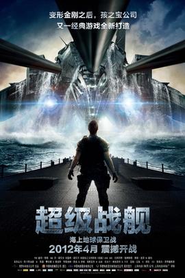 超级战舰( 2012 )