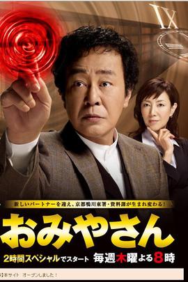 Answer 警视厅检证搜查官( 2012 )