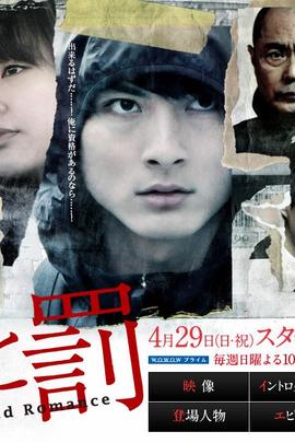 罪与罚( 2012 )