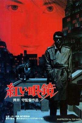 红色眼镜( 1987 )