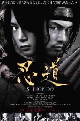 忍道( 2012 )