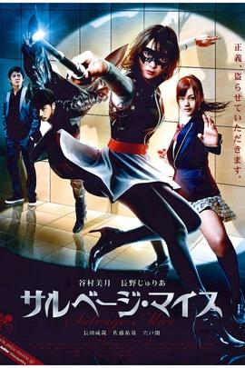 抢救麦斯( 2011 )
