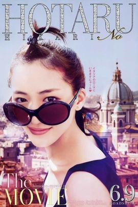 萤之光剧场版( 2012 )