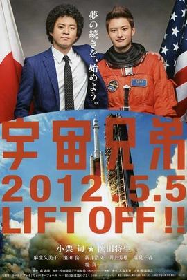 宇宙兄弟( 2012 )