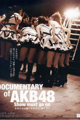 AKB48纪录片:演出继续