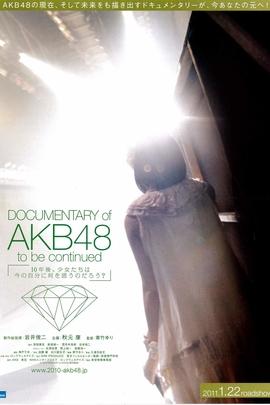 AKB48纪录片:未完待续( 2011 )