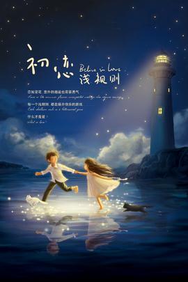 初恋浅规则( 2012 )