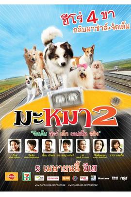 寻找狗托邦2( 2012 )
