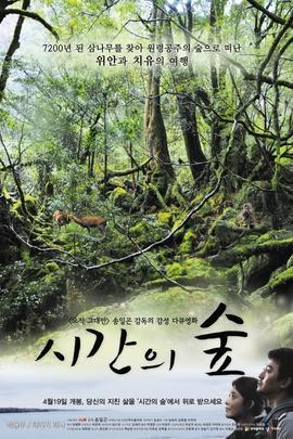 时间丛林( 2012 )