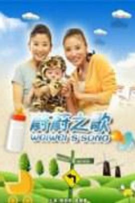 蔚蔚之歌( 2011 )