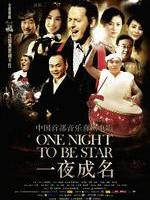 一夜成名One Night To Be Star (2012)