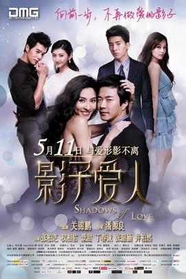 影子爱人( 2012 )