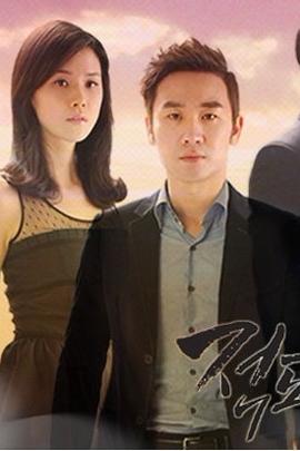 赤道的男人( 2012 )