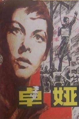 卓娅( 1945 )