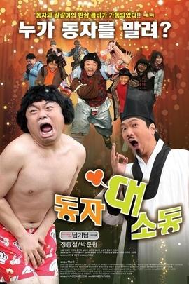 童子大骚动( 2011 )