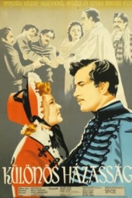 奇怪的婚姻( 1951 )