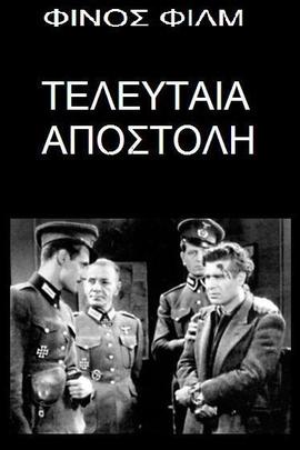 最后的使命( 1952 )